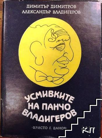 Усмивките на Панчо Владигеров