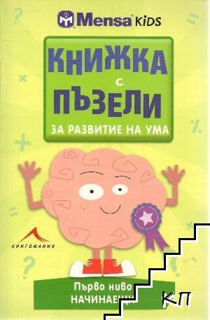 Книжки с пъзели за развитие на ума