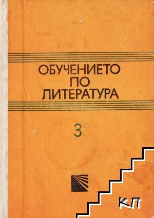 Обучението по литература. Том 3