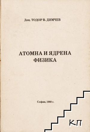 Атомна и ядрена физика
