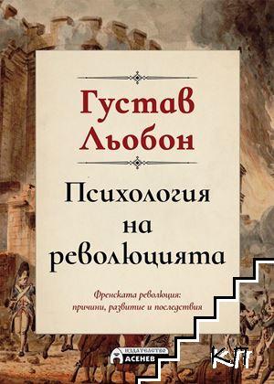 Психология на революцията