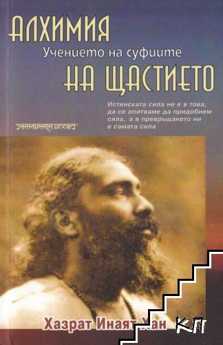 Учението на суфиите: Алхимия на щастието