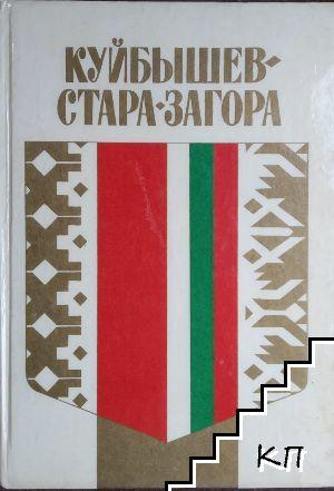 Куйбышев - Стара Загора