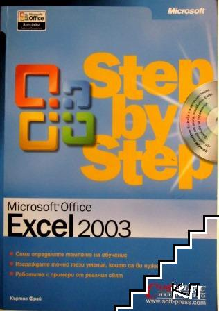 Microsoft Office Excel 2003. Step by step