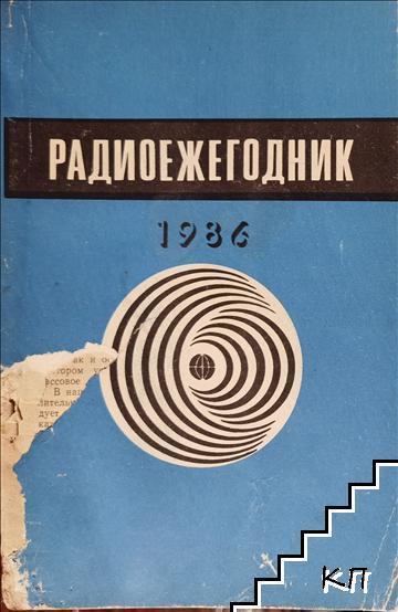 Радиоежегодник 1986