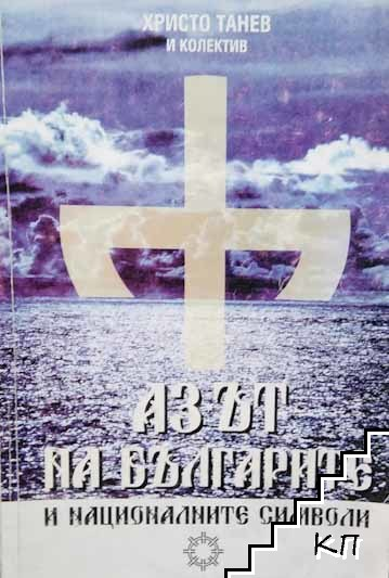 Азът на българите и националните символи