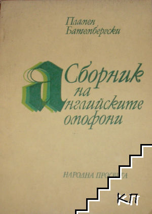 Сборник на английските омофони