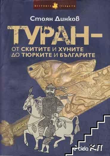 Туран - от скитите и хуните до тюрките и българите