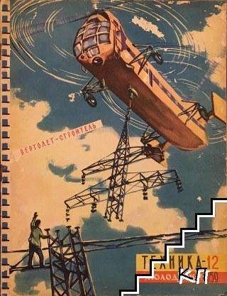 Техника молодежи. Бр. 12 / 1959