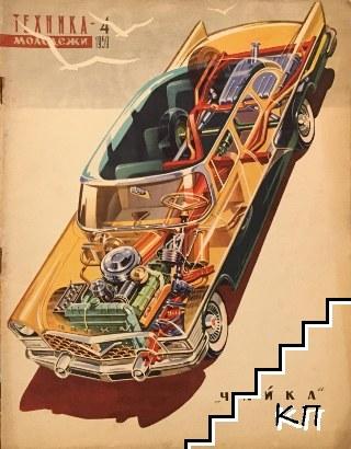 Техника молодежи. Бр. 4 / 1959