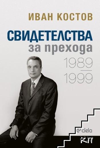 Свидетелства за прехода 1989-1999