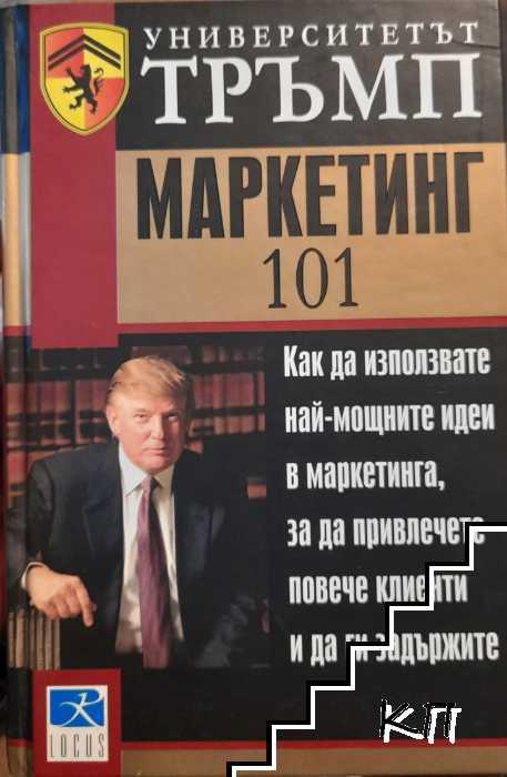 Университетът Тръмп: Маркетинг 101