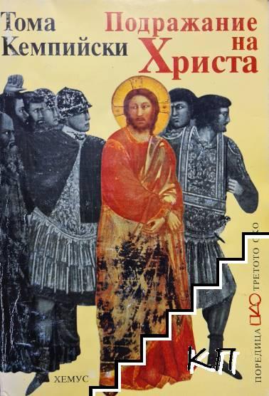 Подражание на Христа