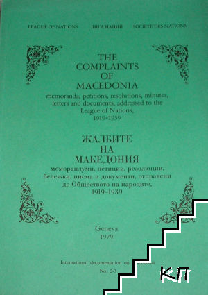 The complaints of Macedonia: Memoranda, petitions, resolutions, minutes, letters and documents, addressed to the League of Nations, 1919-1939