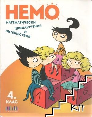 Немо. Математически приключения и пътешествия за 4. клас