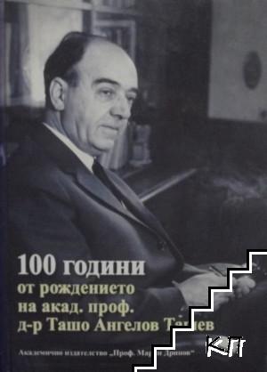 100 години от рождението на акад. проф. д-р Ташо Ангелов Ташев