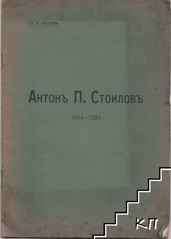 Антонъ П. Стоиловъ 1894-1924