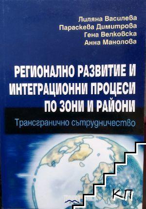Регионално развитие и интеграционни процеси по зони и райони