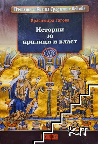Истории за кралици и власт