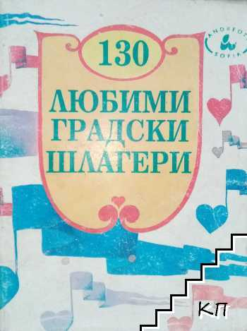130 любими градски шлагери