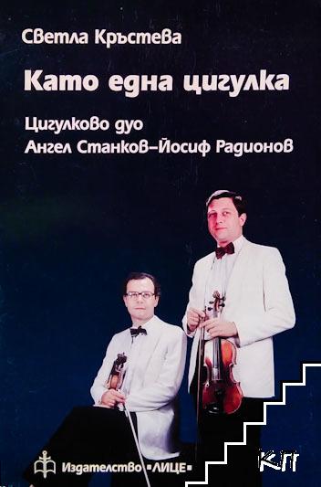 Като една цигулка