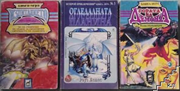 Книги-игри. Комплект от 9 книги