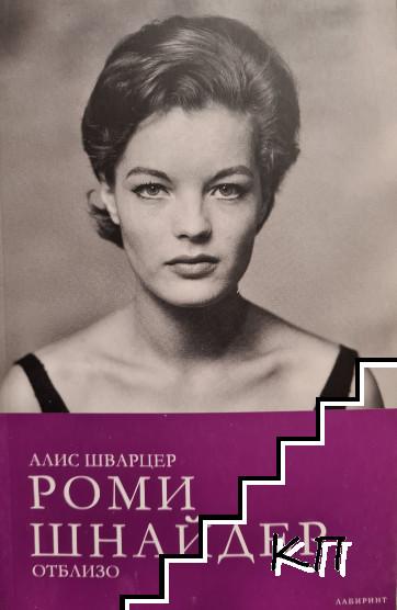 Роми Шнайдер отблизо