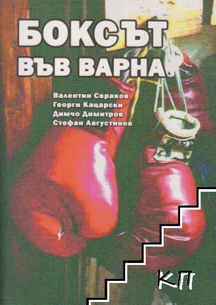 Боксът във Варна