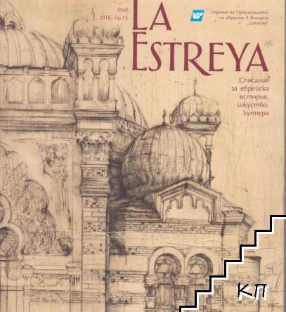 La Estreya. Бр. 13 / 2018