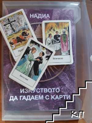 Изкуството да гадаем с карти