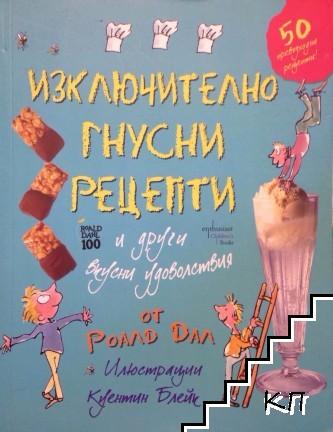Изключително гнусни рецепти и други вкусни удоволствия