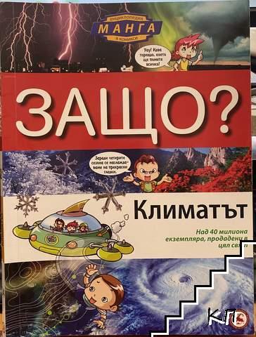 Енциклопедия Манга в комикси: Защо? Климатът