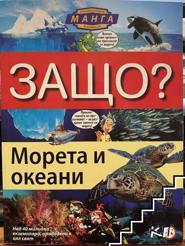 Енциклопедия Манга в комикси: Защо? Морета и океани