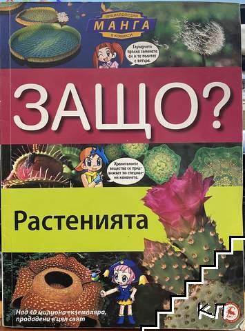 Енциклопедия Манга в комикси: Защо? Растенията