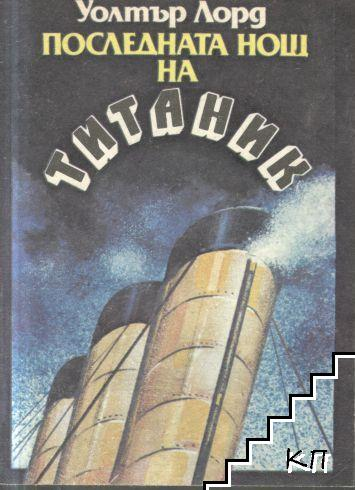 """Последната нощ на """"Титаник"""""""