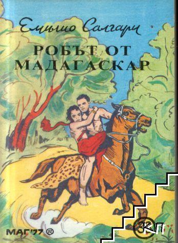 Робът от Мадагаскар
