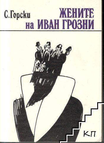 Жените на Иван Грозни