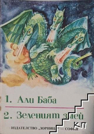 Али Баба и четиридесетте разбойници; Зеленият змей - алкохолът