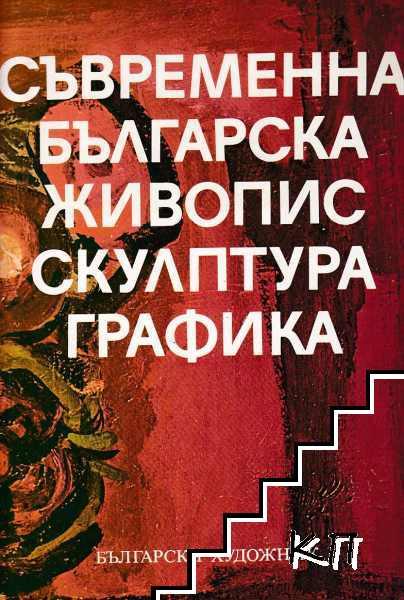 Съвременна българска живопис, скулптура, графика