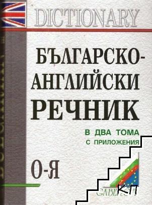 Българско-английски речник в два тома. Том 2