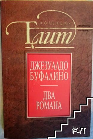 Два романа