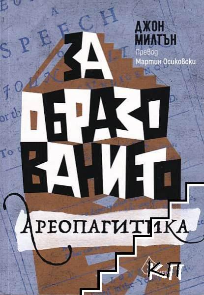 За образованието; Ареопагитика
