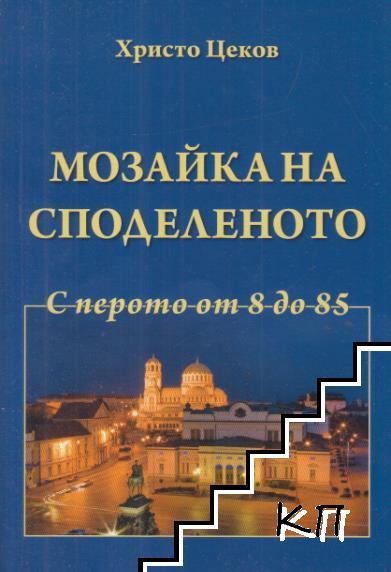 Мозайка на споделеното. Книга 3: С перото от 8 до 85