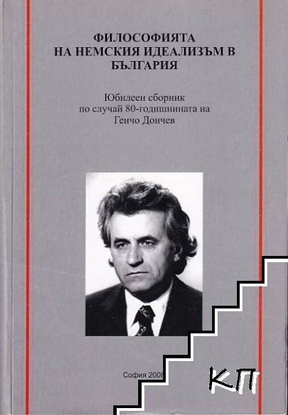 Философията на немския идеализъм в България
