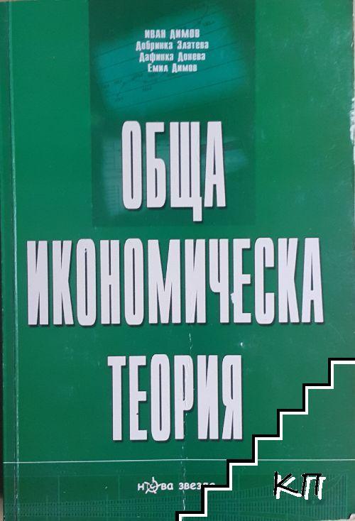 Обща икономическа теория. Част 1-2