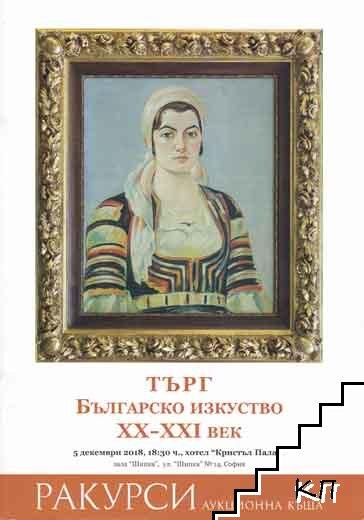Търг българско изкуство от XX-XXI век