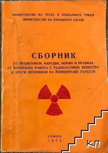 Сборник от правилници, наредби, норми и правила за безопасна работа с радиоактивни вещества и други източници на йонизиращи лъчения