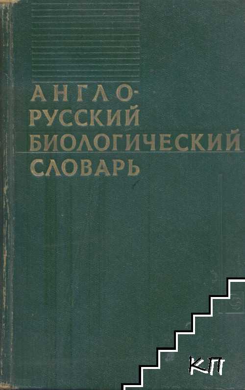 Англо-русский биологический словарь / English-Russian Biological Dictionary