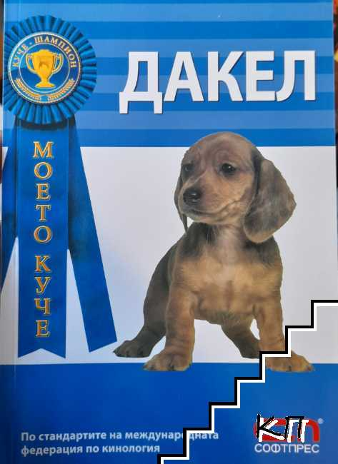 Дакел