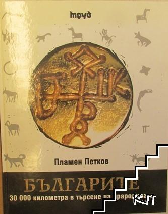 Българите. 30 000 километра в търсене на прародината